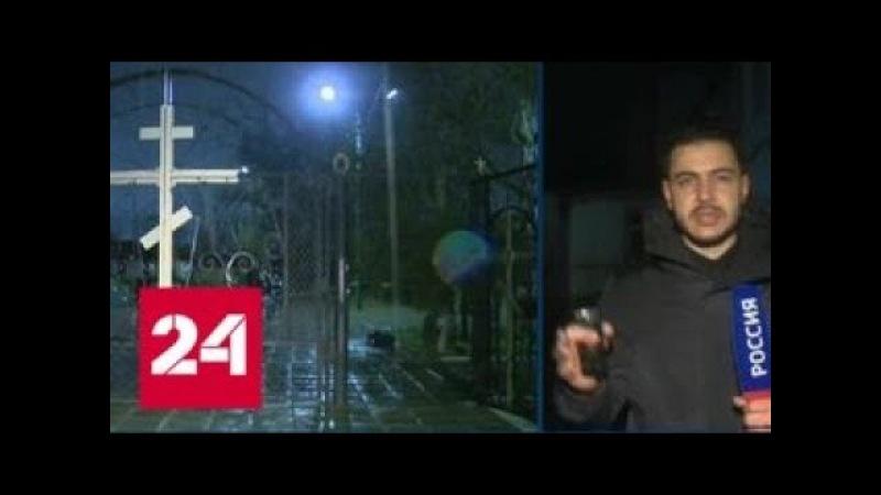 Кизлярский убийца хотел расстрелять людей прямо в храме - Россия 24