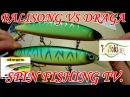 Воблер TsuYoki DRAGA 130SP и оригинальный Deps Balisong 130 SP (взгляд изнутри)