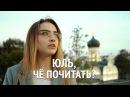 Юль чё почитать Выпуск 43 Леонид Мартынов Лунный внук