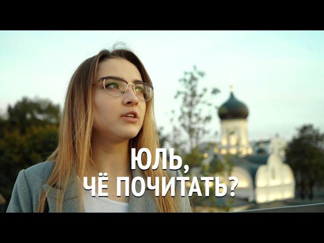 Юль, чё почитать? Выпуск 43: Леонид Мартынов - Лунный внук