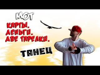 Мот — Карты, Деньги, Две Тарелки (Танец, Dance, Танцы, Freestyle)