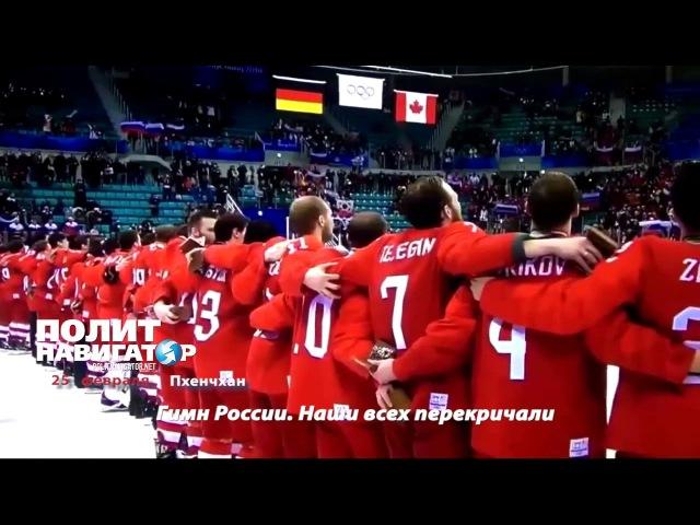 Гимн России Наши всех перекричали