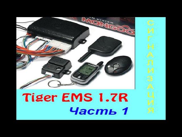Установка сигнализации | Tiger EMS 1.7R | Часть 1