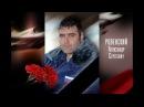 Крушение ТУ-154 в Сочи. Второй пилот Александр Ровенский.