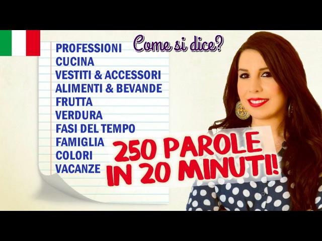 Impara 250 parole di italiano in 20 minuti