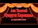 Лев Толстой Супруги Каренины аудиоспектакль классика