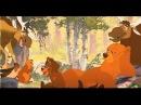 Братец Медвежонок часть 5