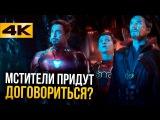 Разбор второго трейлера Войны Бесконечности! Тони Старк против Доктора Стренджа?