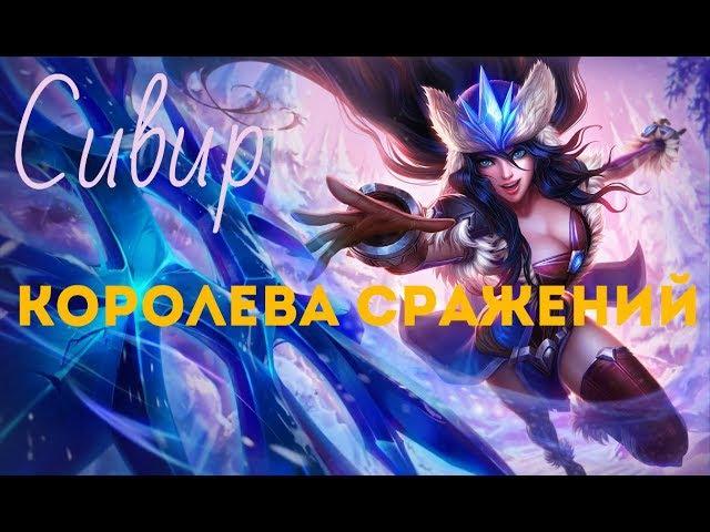 League of Legends|СНЕЖНЫЙ А.Р.У.Р.Ф. |Sivir\Сивир-Очень мощьный чемпион