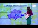 [НУЖНО ЗНАТЬ: 033] Что нужно знать об объединении Подольского района и Климовска