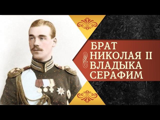 БРАТ НИКОЛАЯ II МИХАИЛ ПАТРИАРХ СОЛОВЕЦКИЙ СЕРАФИМ