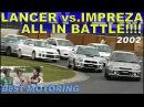 ランサー vs インプレッサ 旧型チューニング&新車バトル Best MOTORing 2002
