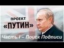 Россия Колония Великобритании Часть 1 Поиск Подписи Путина Тотальное Пробуждение