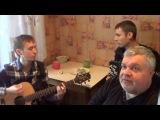 Владимирский Централ под гармонь и гитару