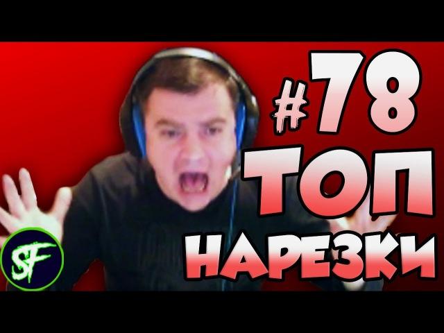 ТОП Нарезки с Актером 78 | ЛИШИЛСЯ ДЕВСТВЕННОСТИ!