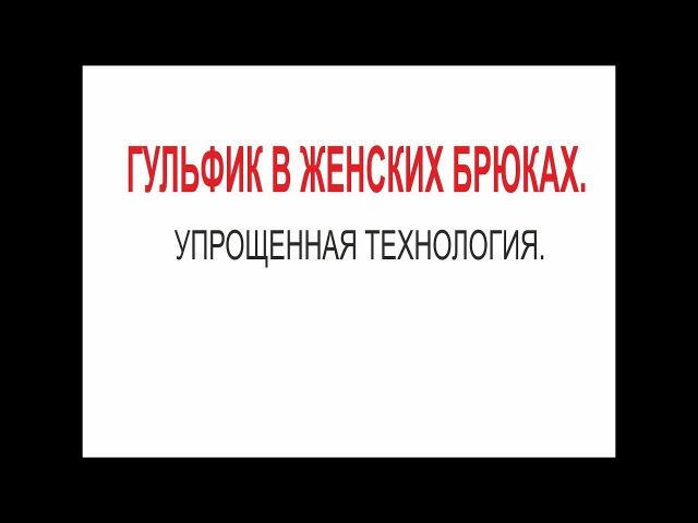 ГУЛЬФИК НА СКОРУЮ РУКУ/ПО МНОГОЧИСЛЕННЫМ ПРОСЬБАМ/IRINAVARD
