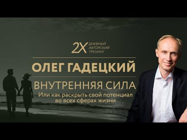 Тренинг Олега Гадецкого Внутренняя сила или как раскрыть свой потенциал во всех сферах жизни