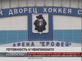 Готовность к чемпионату. Новости. 24/01/2017. GuberniaTV