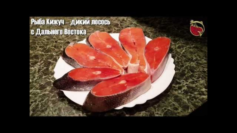Стейки кижуча (Лосось) с хрустящей корочкой