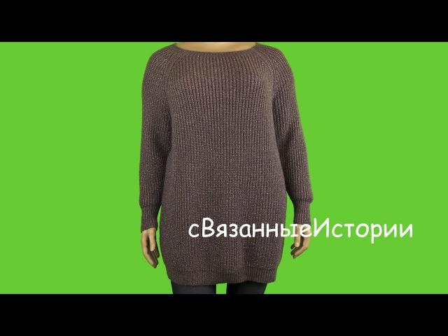 Жемчужная резинка. Длинный свитер