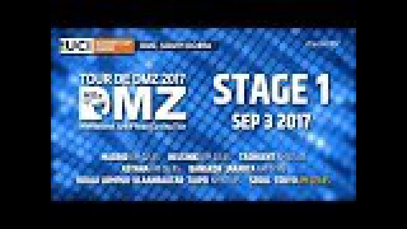 [LIVE] Tour de DMZ 2017 Stage 1 / UCI Men Junior Nations' Cup / 투르드DMZ 2017 스테이지 1 생중계 (고양-연천)