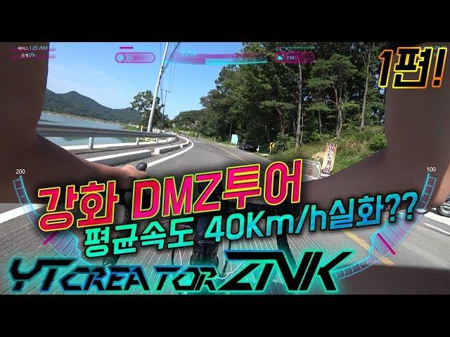 평균속도 40km/h?!?!Tour de DMZ 2017 강화 자전거대회!!-1편