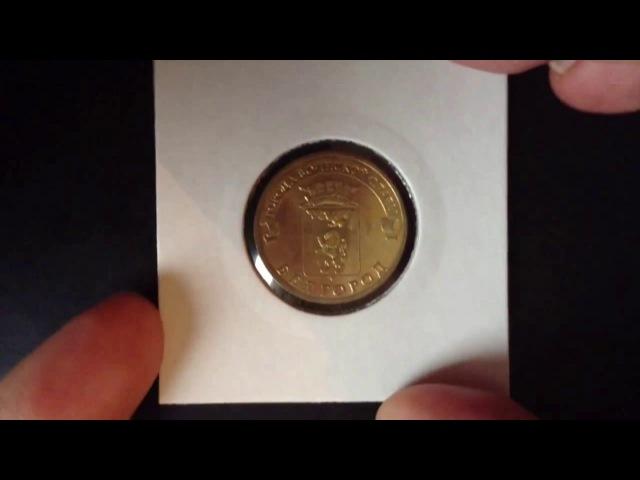 10 рублей Белгород (ГВС) 2011 год