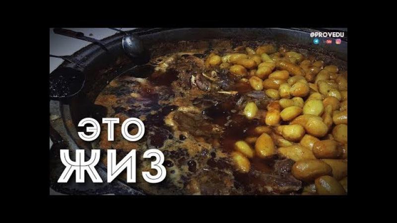 Джиз из баранины рецепт Жиз Jiz Ташкент Узбекистан 2018 Равшан Ходжиев Одно Место 21 смотреть онлайн без регистрации