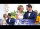 Наживка для ангела. 6 часть Премьера 2017. 11 и 12 серия. Мелодрама @ Русские сериалы