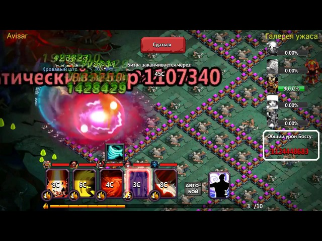 Clash Of Lords 2 - Battle royal - 2,3 Billion damage on Cloisters of Terror