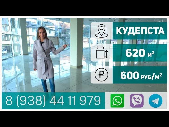 Аренда в Кудепсте: 620 м2, от 600 руб/м2