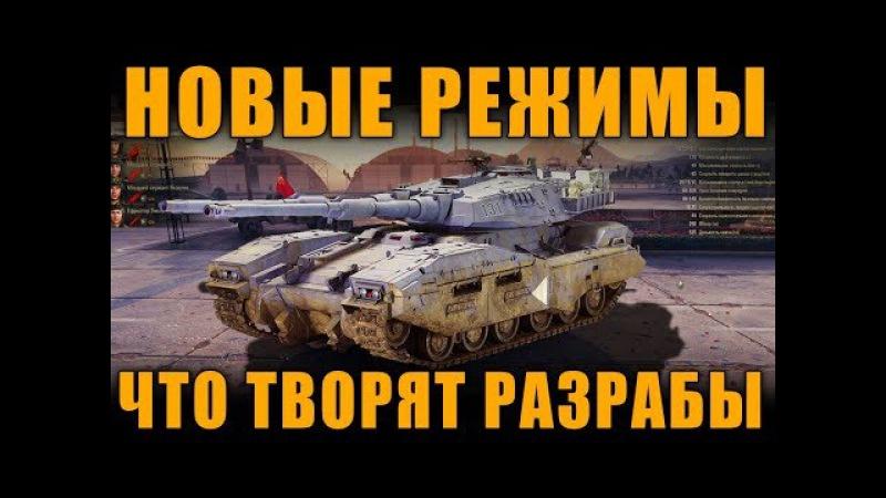 НОВЫЕ РЕЖИМЫ WoT ЧТО ТВОРЯТ РАЗРАБОТЧИКИ World of Tanks