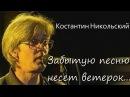 Константин Никольский Один Взгляд Назад Ветерок