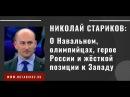 Николай Стариков: О Навальном, олимпийцах, герое России и жёсткой позиции в отно ...