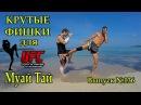 Как сделать нокаут Крутые фишки в Муай Тай How to do a knockout Simple technique in Muay Thai rfr cltkfnm yjrfen rhenst abirb