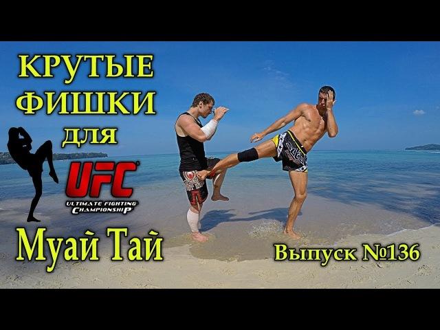 Как сделать нокаут! Крутые фишки в Муай Тай.How to do a knockout! Simple technique in Muay Thai rfr cltkfnm yjrfen! rhenst abirb