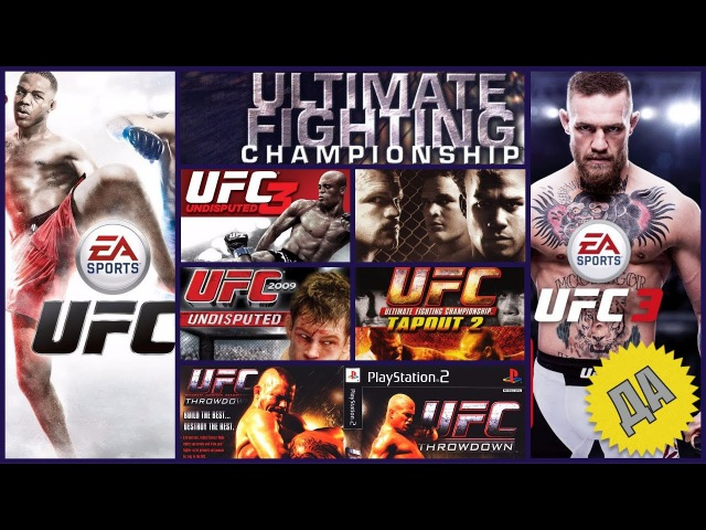 ✅ ЭВОЛЮЦИЯ ИГР СЕРИИ UFC I UFC GAME SERIES EVOLUTION ✅ 'djk.wbz buh cthbb ufc i ufc game series evolution