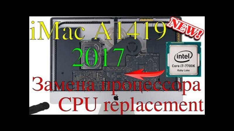 IMac 5K 2017 Upgrade Замена процессора (CPU Replacement)