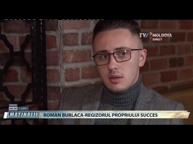 Roman Burlaca regizorul propriului succes (субтитры)