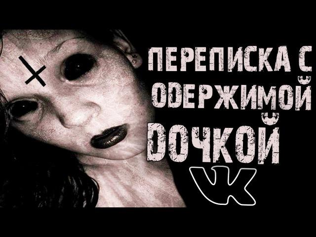 СТРАШНЫЕ ИСТОРИИ - Переписка с одержимой дочкой ВК. Страшилки на ночь