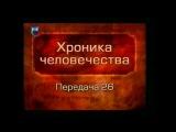 История человечества. Передача 1.26. Искусство Древнего Египта. Часть 2