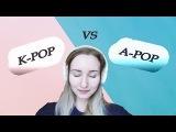 K-POP VS A-POPПочему я стала слушать корейскую музыку