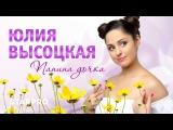 Юлия Высоцкая - Папина дочка (арт-трек)