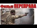 """ВОЕННЫЕ ФИЛЬМЫ """"ПЕРЕПРАВА"""" ФИЛЬМ ПРО ОТРЯД КОНТР РАЗВЕДКИ ОКНБ 1941 1945"""