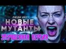 Люди Икс Новые мутанты — Русский трейлер версия красное и белое