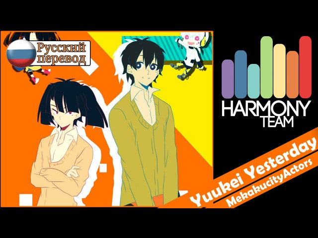 Kagerou Project RUS cover Yuukei Yesterday Harmony Team