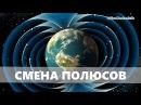 Изменение климата, изменение наклона земной оси. Смена полюсов. Выпуск 100