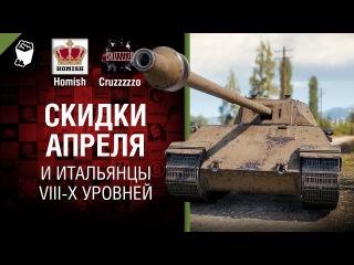 Скидки Апреля и Итальянцы VIII-X уровней - Танконовости №195 - Будь готов! World of Tanks