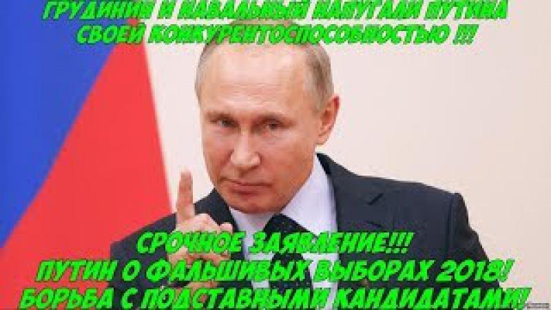 Срочное заявление Путин о фальшивых выборах 2018 Самый смелый вопрос Путину перед выборами