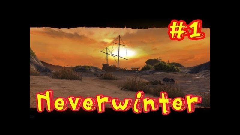 Neverwinter 1 Начало ❄️